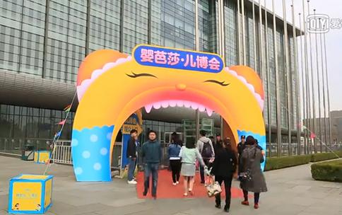 2019春季北京婴芭莎儿博会在国家会议中心如期上演