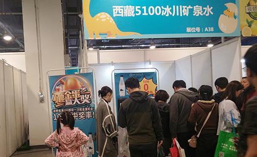 西藏5100冰川矿泉水参展北京儿博会