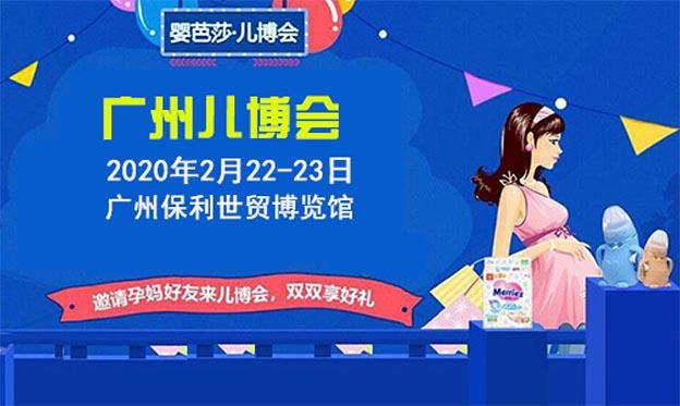 2019夏季广州儿博会门票+时间+地点+活动