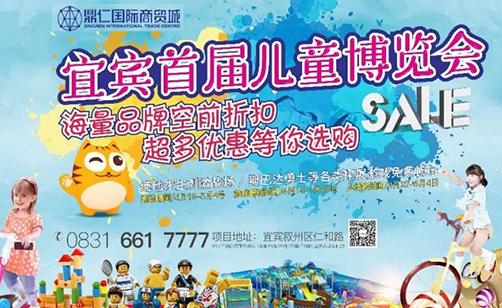 宜宾儿博会_2019年4月27日-5月4日宜宾鼎仁国际商贸城