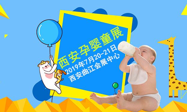西安孕婴童展_2019年7月20-21日西安曲江会展中心