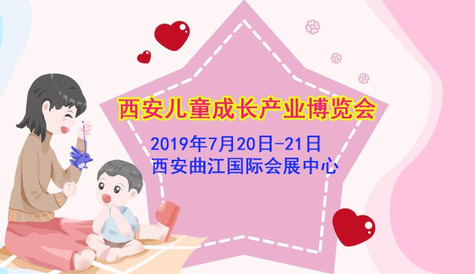2019夏季西安儿童成长产业博览会Are You Ready?