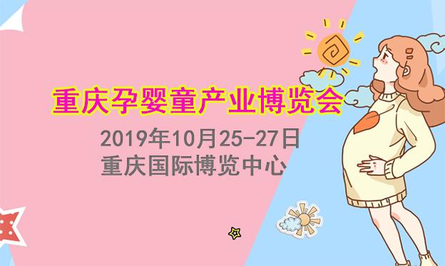 2019重庆孕婴童展_10月25-27日重庆国际博览中心(重庆孕婴童产业博览会)
