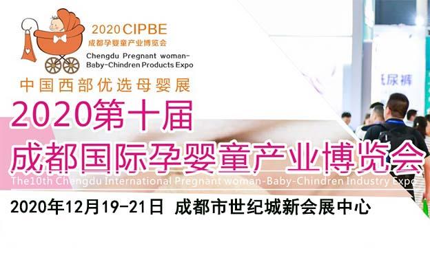 成都孕婴童展_2020年8月22-24日成都世纪城新会展中心