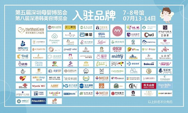 2019夏季深圳母婴博览会参展商家品牌