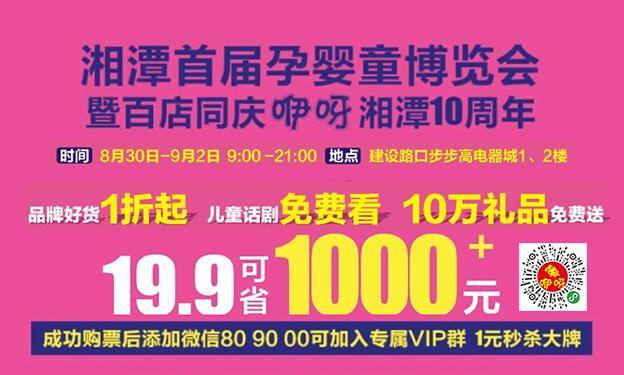 湘潭孕婴童展_2019年8月30日-9月2日湘潭步步高电器城