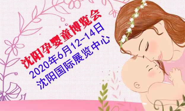 沈阳孕婴童博览会|2020年6月12-14日沈阳国际展览中心