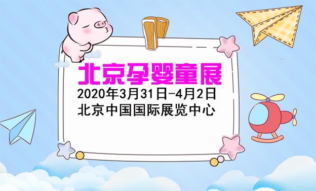 北京孕婴童展|2020年3月31日-4月2日中国国际展览中心