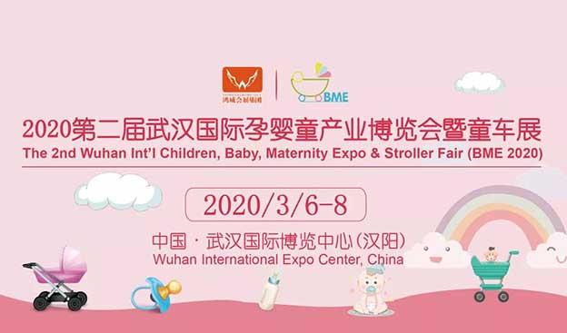 武汉孕婴童博览会|2020年3月6-8日武汉国际博览中心