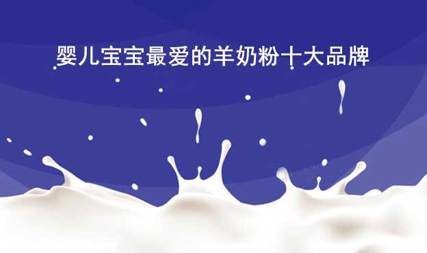 婴儿宝宝最爱的羊奶粉十大品牌一览