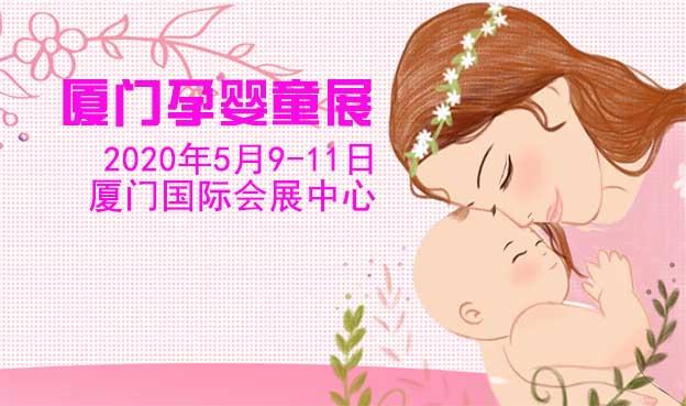 2020厦门孕婴童展|5月9-11日厦门国际会展中心