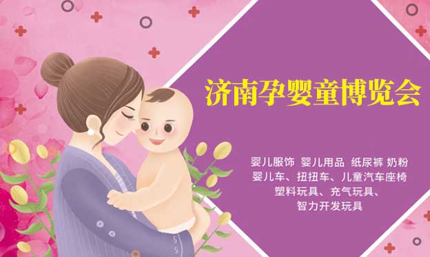 济南孕婴童博览会|2020年6月5-7日济南国际会展中心
