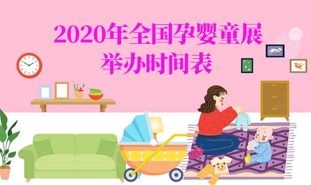 2020年全国孕婴童展举办时间表[持续更新]