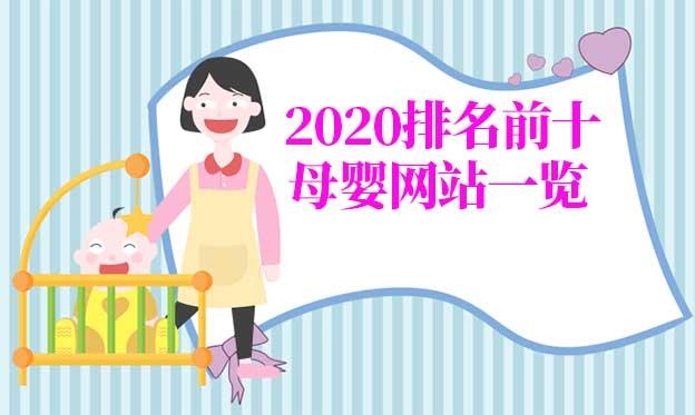 2020年排名前十母婴网站一览