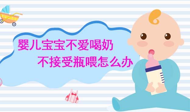 婴儿宝宝不爱喝奶/不接受瓶喂怎么办[附解决方法]