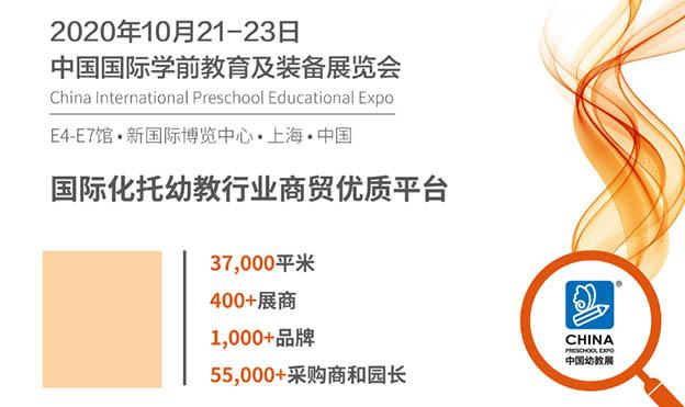 中国婴童展|2020年10月21-23日上海新国际博览中心