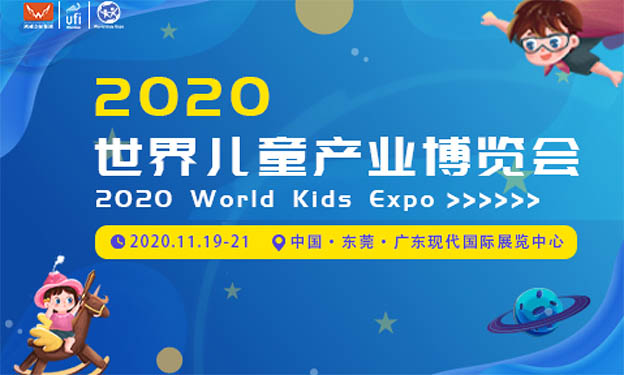 2020世界儿童产业博览会时间+地点+展讯