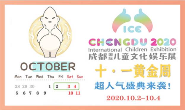 成都儿童文化娱乐展览会|2020年10月2-4日成都西博城