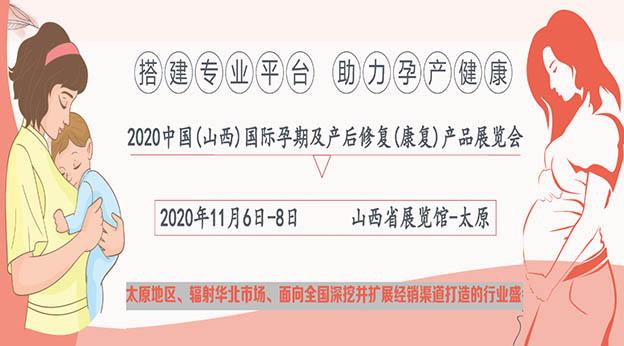 太原孕婴童展|2020年11月6日-8日山西省展览馆